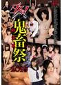 ダスッ!鬼畜祭総決算201...
