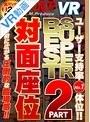 【VR】KMP VR 対面...