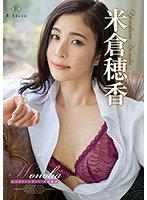 Honoka はんなりエレガント・米倉穂香