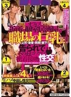 【VR】【長尺】オフィスの近所の個室居酒屋で職場の巨乳(上司・後輩・同期・部下)に告られて…そのままコソコソ密着接吻性交