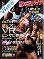 【VR】SCOOPVR1周...