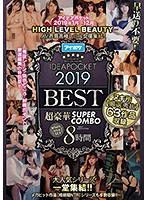 -HIGH LEVEL BEAUTY- AV界最高峰レベル女優集結! アイデアポケット2019年 超豪華 SUPER COMBO 8時間BEST
