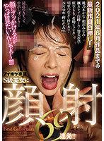 アイポケ専属 S級美女に顔射69連発!! 2021年6月作品までの最新作目白押し!