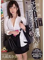 帰宅時、エレベーターで遭遇する同じマンションのほろ酔い人妻 大浦真奈美