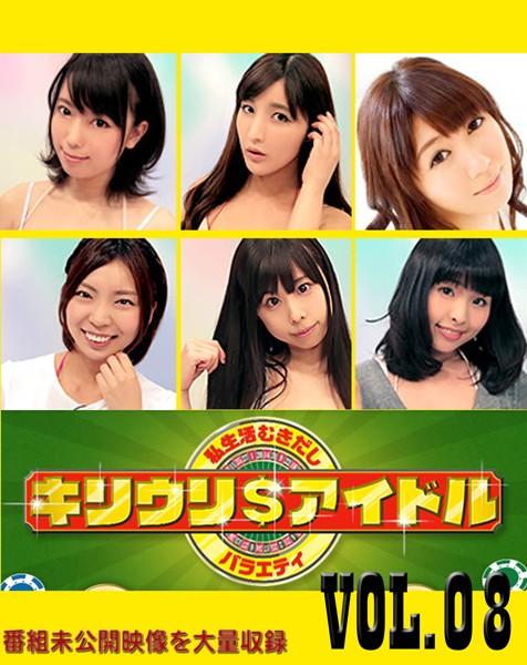 [バラエティ]「キリウリ$アイドルVOL.08」(菊地亜美)