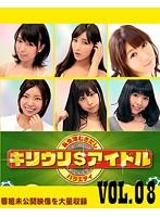【菊地亜美動画】キリウリ$グラビアアイドルVOL.08