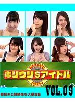【菊地亜美動画】キリウリ$グラビアアイドルVOL.09