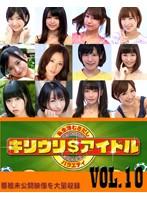 【菊地亜美動画】キリウリ$グラビアアイドルVOL.10