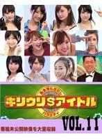 【菊地亜美動画】キリウリ$グラビアアイドルVOL.11