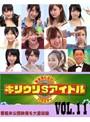 キリウリ$アイドルVol. 11