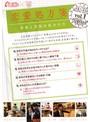 恋愛jp×Love Place 恋愛処方箋 vol.1 本音と浮気の見分け方