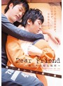 Dear Friend 俺...