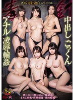 中出し・ごっくん・アナル・凌辱輪姦-2017毒針連合スペシャル-