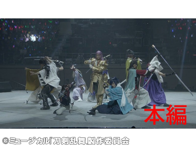 【予約】ミュージカル『刀剣乱舞』真剣乱舞祭 2016 DVD
