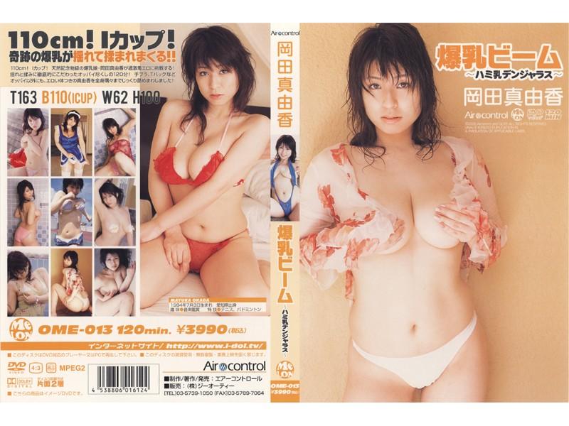 【岡田真由香動画】爆乳おっぱいビーム-~ハミ乳デンジャラス~-岡田真由香-巨乳のダウンロードページへ