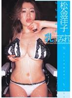 【乳まみれ 松金洋子】過激なHな巨乳の女教師アイドル女王様の、松金ようこの誘惑言葉責め過激動画がエロい!!