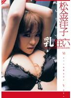 【独占】乳狂い 松金洋子