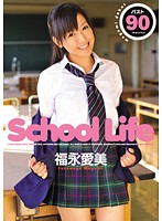 【福永愛美動画】School-Life-福永愛美-イメージビデオ