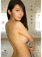 美しき人 長谷川桜子(動画)