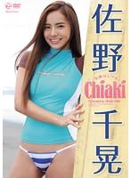 Chiaki 佐野千晃