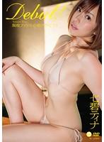 Debut! 七碧ティナ(動画)