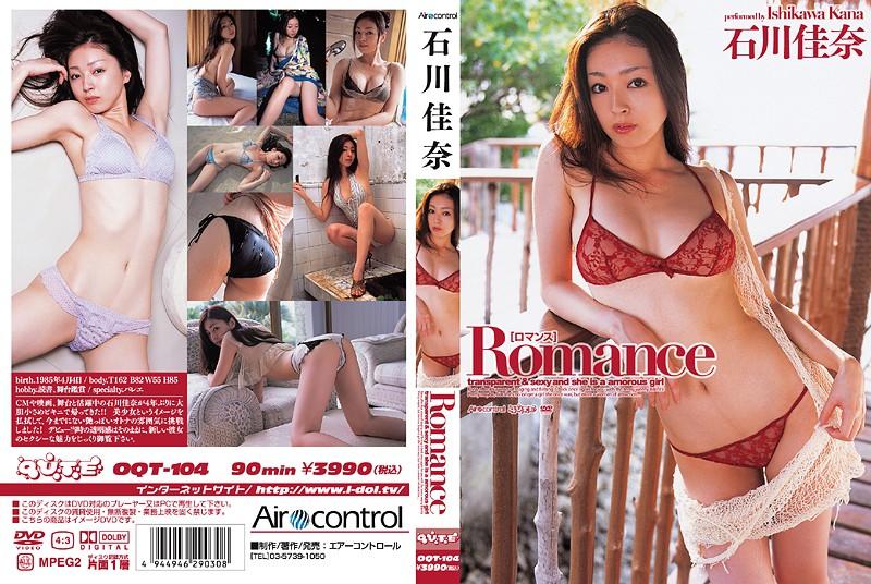 [セクシー]「Romance 石川佳奈」(石川佳奈)