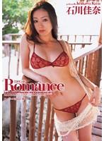 Romance 石川佳奈