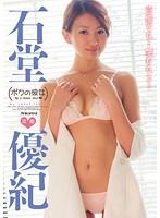 ボクの彼女 石堂優紀(動画)