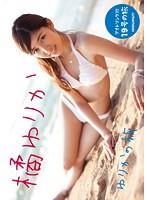 【ゆりかの旅 橘ゆりか】水着のアイドルの、橘ゆりかの動画がエロい!