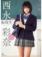 【西永彩奈 動画 転校生】転校生-西永彩奈-コスプレ