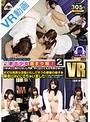 【VR】VR長尺 ボクの部...