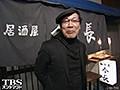 #342 吉田類の酒場放浪記【TBSオンデマンド】