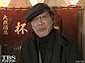 #345 吉田類の酒場放浪記【TBSオンデマンド】