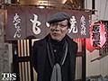 #355 吉田類の酒場放浪記【TBSオンデマンド】