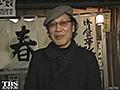 #412 吉田類の酒場放浪記【TBSオンデマンド】