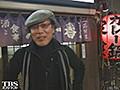 #414 吉田類の酒場放浪記【TBSオンデマンド】