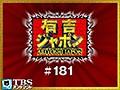 #181 有吉ジャポン【TBSオンデマンド】