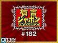 #182 有吉ジャポン【TBSオンデマンド】