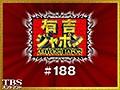 #188 有吉ジャポン【TBSオンデマンド】
