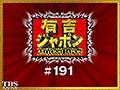 #191 有吉ジャポン【TBSオンデマンド】