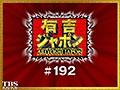 #192 有吉ジャポン【TBSオンデマンド】