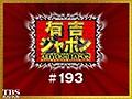 #193 有吉ジャポン【TBSオンデマンド】
