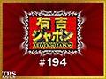 #194 有吉ジャポン【TBSオンデマンド】