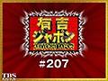 #207 有吉ジャポン【TBSオンデマンド】
