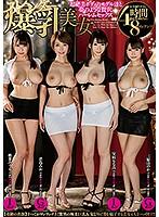 スレンダー爆乳美女4人