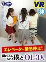 【VR】エレベーター緊急停止!閉じ込められた僕とOL3人