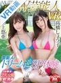 【VR】MUTEKI 10...
