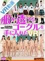 【VR】服が透けるゴーグル...