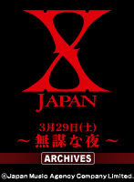 X JAPAN 攻撃再開 2008 I.V.?破滅に向かって?