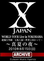 X JAPAN WORLD TOUR Live in YOKOHAMA 超強行突破 七転八起~世界に向かって~ 真夏の夜